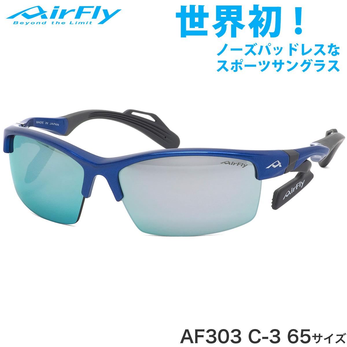エアフライ AirFly サングラス AF-303 C-3 65サイズ