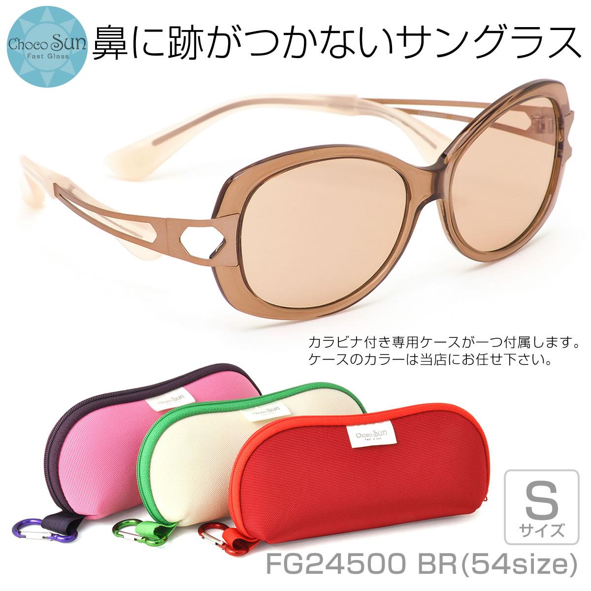 Choco Sun チョコサン サングラス FG24500 BR 54サイズ 鼻に跡がつかないサングラス Sサイズ ちょこサン ちょこさん 鼻パッドなし UVカット ブルーライトカット 母の日 ChocoSun メンズ レディース