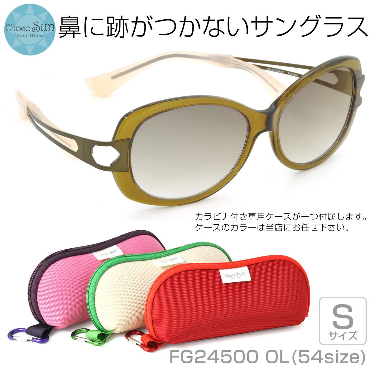 【Choco Sun】 (チョコサン) サングラスFG24500 OL 54サイズ鼻に跡がつかないサングラス Sサイズ ちょこサン ちょこさん 鼻パッドなし UVカット ブルーライトカットChocoSun メンズ レディース