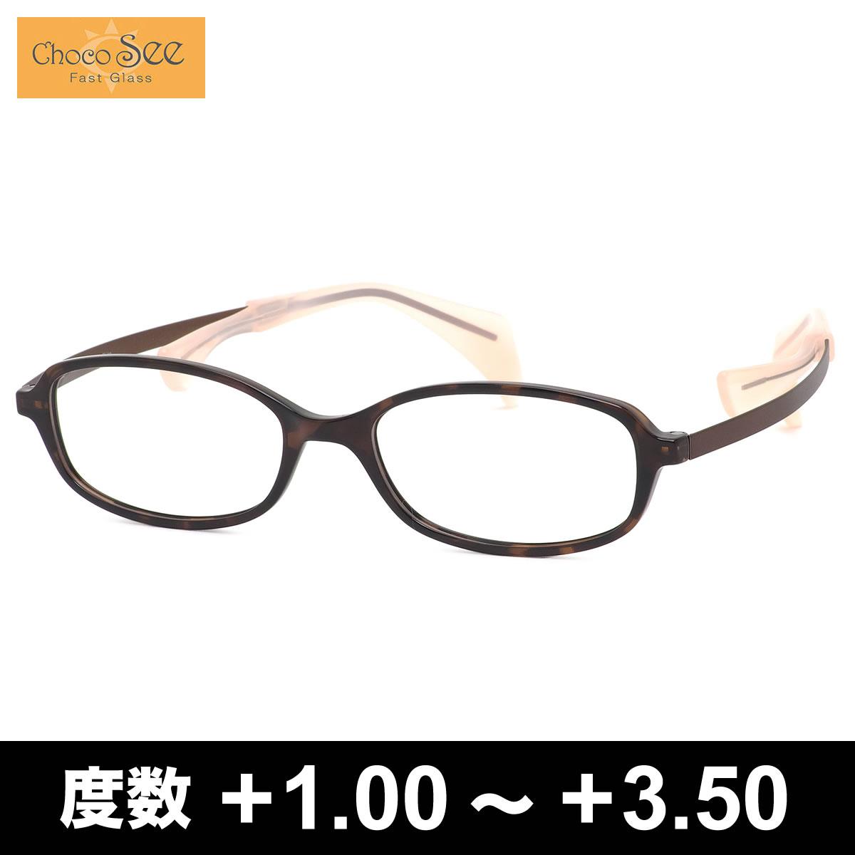 ほぼ全品ポイント15倍~最大43倍+3倍!お得なクーポンも! ちょこシー スマート老眼鏡 +1.00~+3.50 非球面 紫外線カットブルーライトカット ChocoSee FG24503 DB 50サイズ  鼻に跡がつかないメガネ チョコシー ちょこしー ベータチタン [OS]