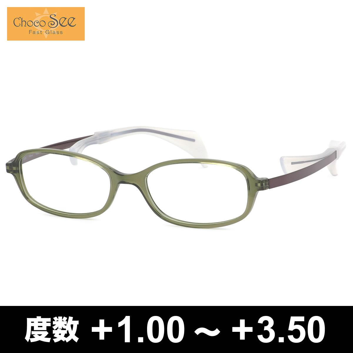 ほぼ全品ポイント15倍~最大43倍+3倍!お得なクーポンも! ちょこシー スマート老眼鏡 +1.00~+3.50 非球面 紫外線カットブルーライトカット ChocoSee FG24503 KH 50サイズ  鼻に跡がつかないメガネ チョコシー ちょこしー ベータチタン [OS]