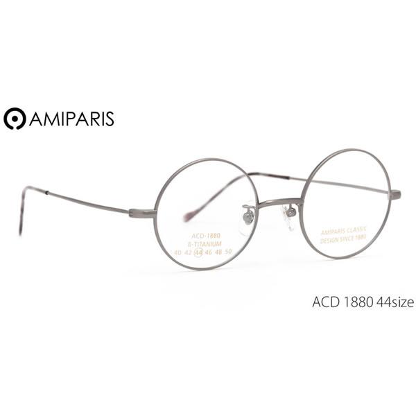 ほぼ全品ポイント15倍~最大43倍+3倍!お得なクーポンも! 【アミパリ(AMIPARIS)メガネフレーム】メガネセット ACD 1880 44サイズ amiparis メガネフレーム【伊達メガネ用レンズ無料!!】