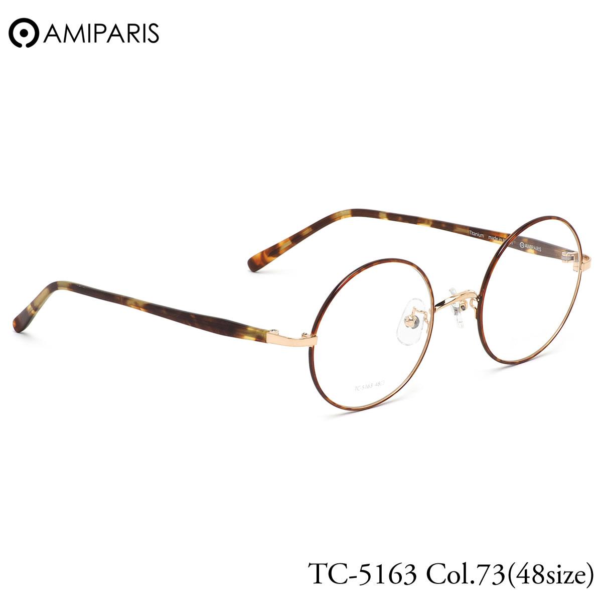 アミパリ AMIPARIS メガネ TC-5163 73 48サイズ ラウンド 丸メガネ チタン 日本製 アミパリ AMIPARIS 伊達メガネレンズ無料 メンズ レディース