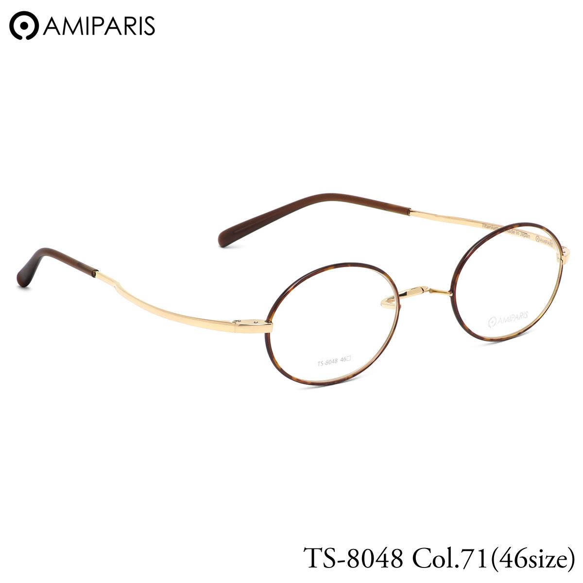 アミパリ AMIPARIS メガネ TS-8048 71 46サイズ オーバル チタン 一山ブリッジ 鼻パッドなし 日本製 MADE IN JAPAN チタン Titanium アミパリ AMIPARIS 伊達メガネレンズ無料 メンズ レディース