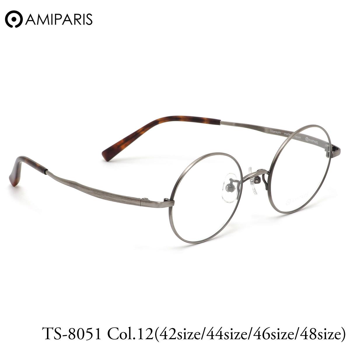 ほぼ全品ポイント15倍~最大34倍+2倍! 【アミパリ】 (AMIPARIS) メガネTS-8051 12 42/44/46/48サイズラウンド 丸メガネ チタン 日本製AMIPARIS 伊達メガネレンズ無料 メンズ レディース