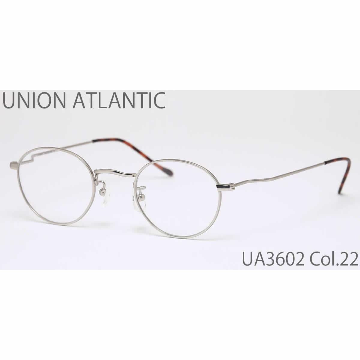 【10月30日からエントリーで全品ポイント20倍】【14時までのご注文は即日発送】UA3602 22 44 UNION ATLANTIC (ユニオンアトランティック) メガネ メンズ レディース【あす楽対応】【伊達メガネ用レンズ無料!!】