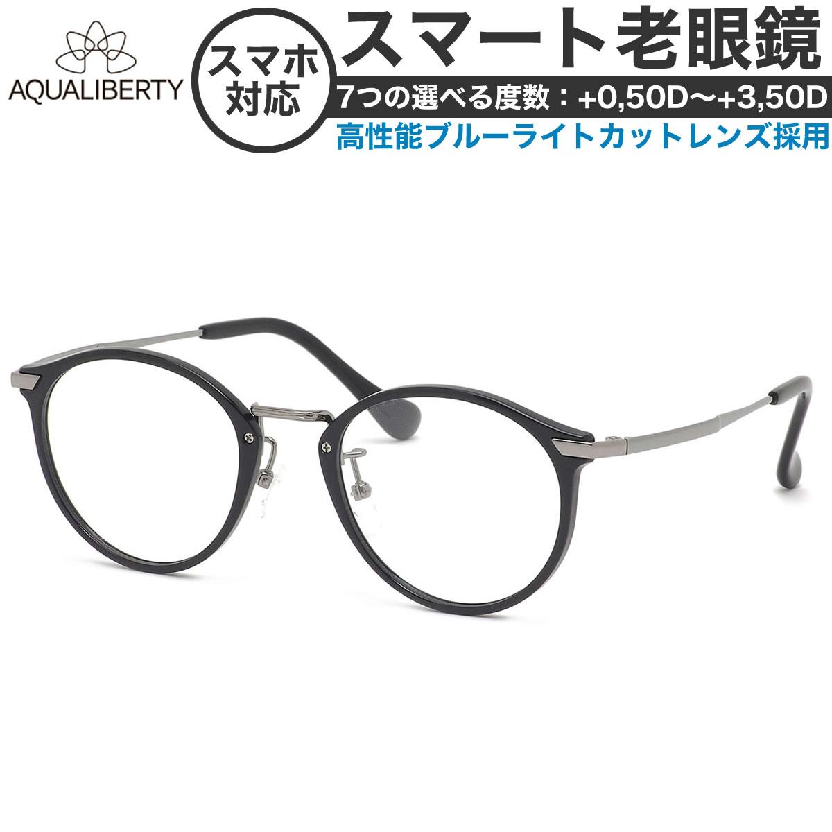 ほぼ全品ポイント15倍~最大43倍+3倍!お得なクーポンも! アクアリバティ スマート老眼鏡 +0.50~+3.50 非球面 紫外線カット ブルーライトカット AQUALIBERTY AQ22503 BK 48サイズ  日本製 メイドインジャパン MADE IN JAPAN ベータチタン [OS]