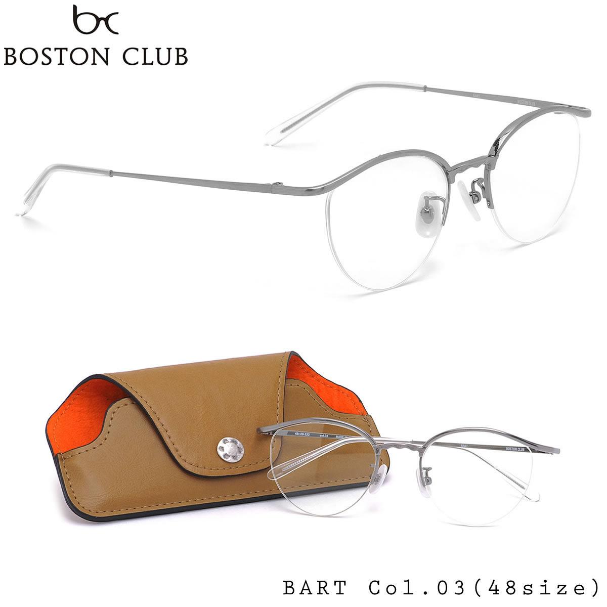 【10月30日からエントリーで全品ポイント20倍】ボストンクラブ BOSTON CLUB メガネ 伊達メガネセットBART 03 48サイズ日本製 ボストンクラブ BOSTONCLUB メンズ レディース