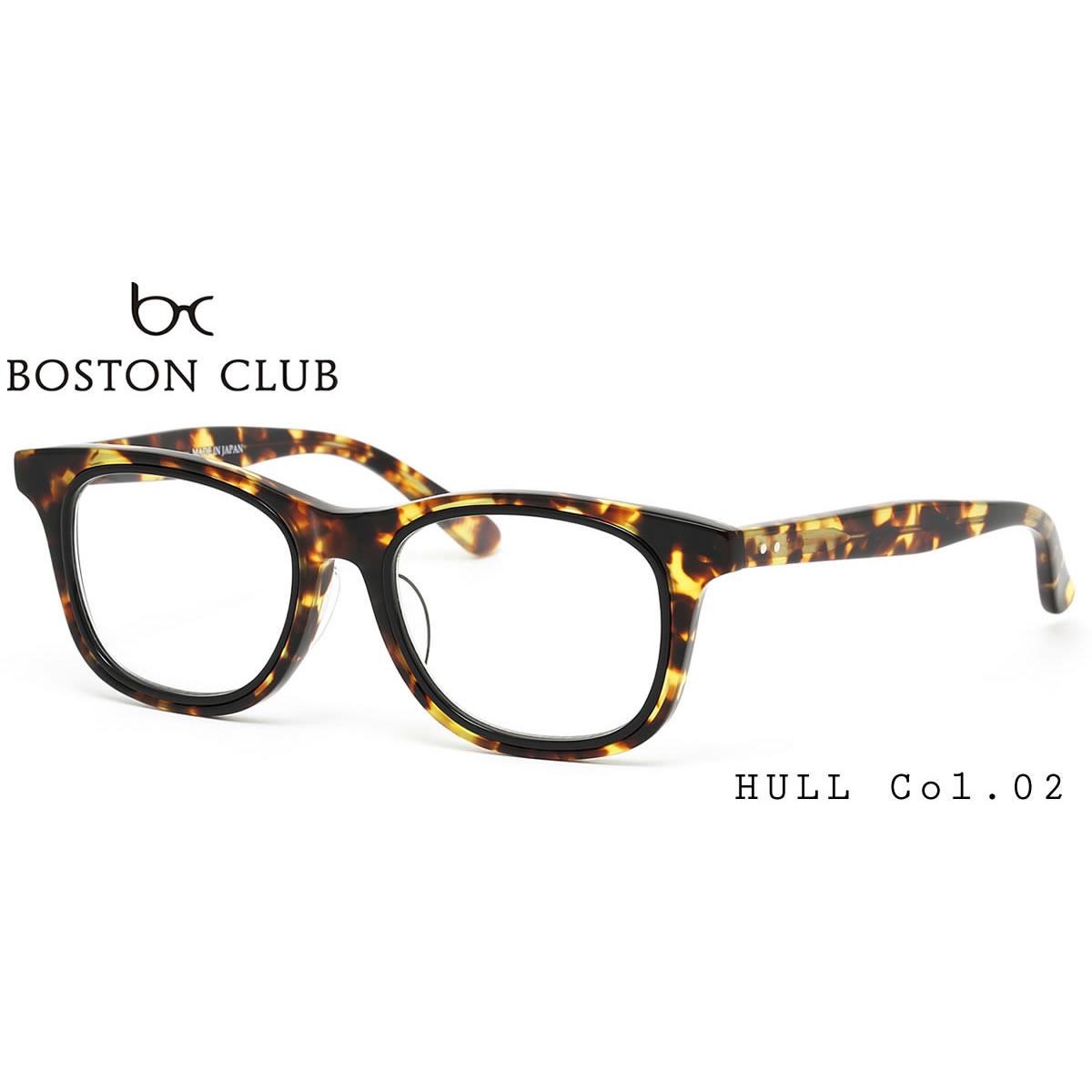 ほぼ全品ポイント15倍~最大34倍+2倍! 【14時までのご注文は即日発送】 HULL 02 50 ボストンクラブ(BOSTON CLUB)メガネ ダテメガネセット メンズ レディース【あす楽対応】