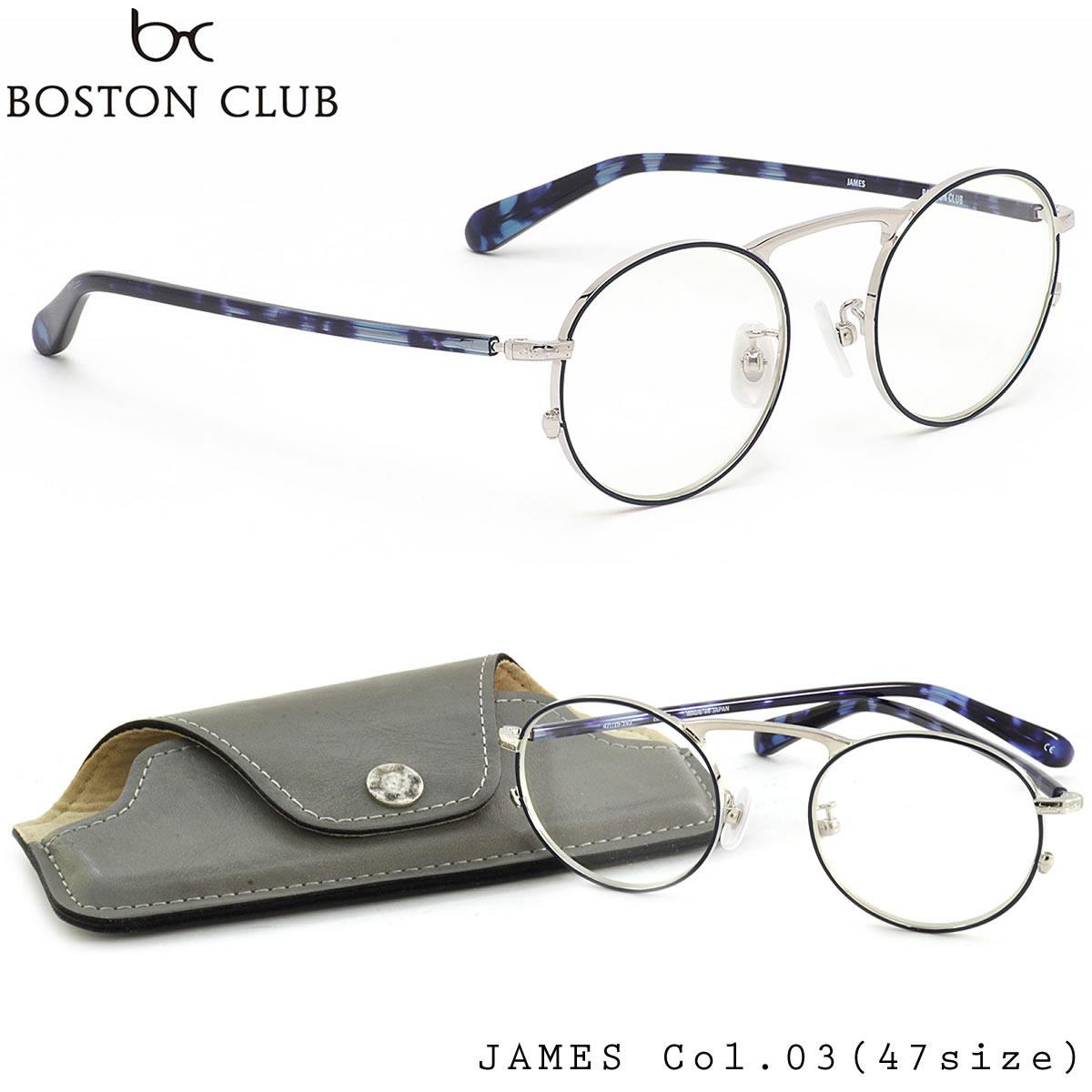 【10月30日からエントリーで全品ポイント20倍】【ボストンクラブ】 (BOSTON CLUB) メガネ 伊達メガネセットJAMES 03 47サイズ日本製 BOSTONCLUB メンズ レディース