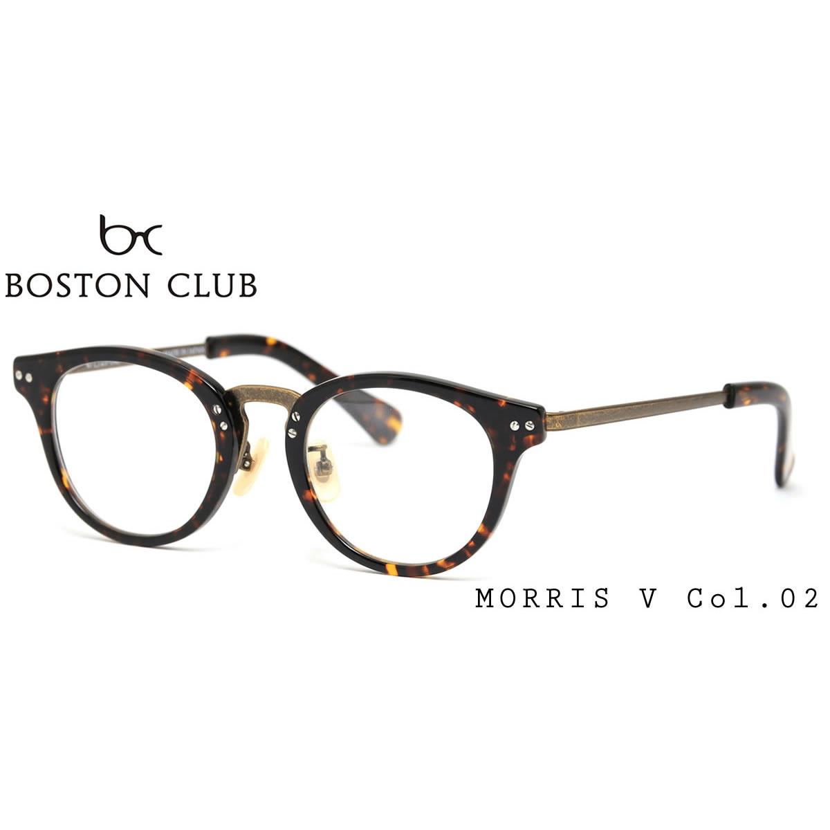 【14時までのご注文は即日発送】 MORRIS V 02 47 ボストンクラブ (BOSTON CLUB) メガネ 伊達メガネセット メンズ レディース【あす楽対応】