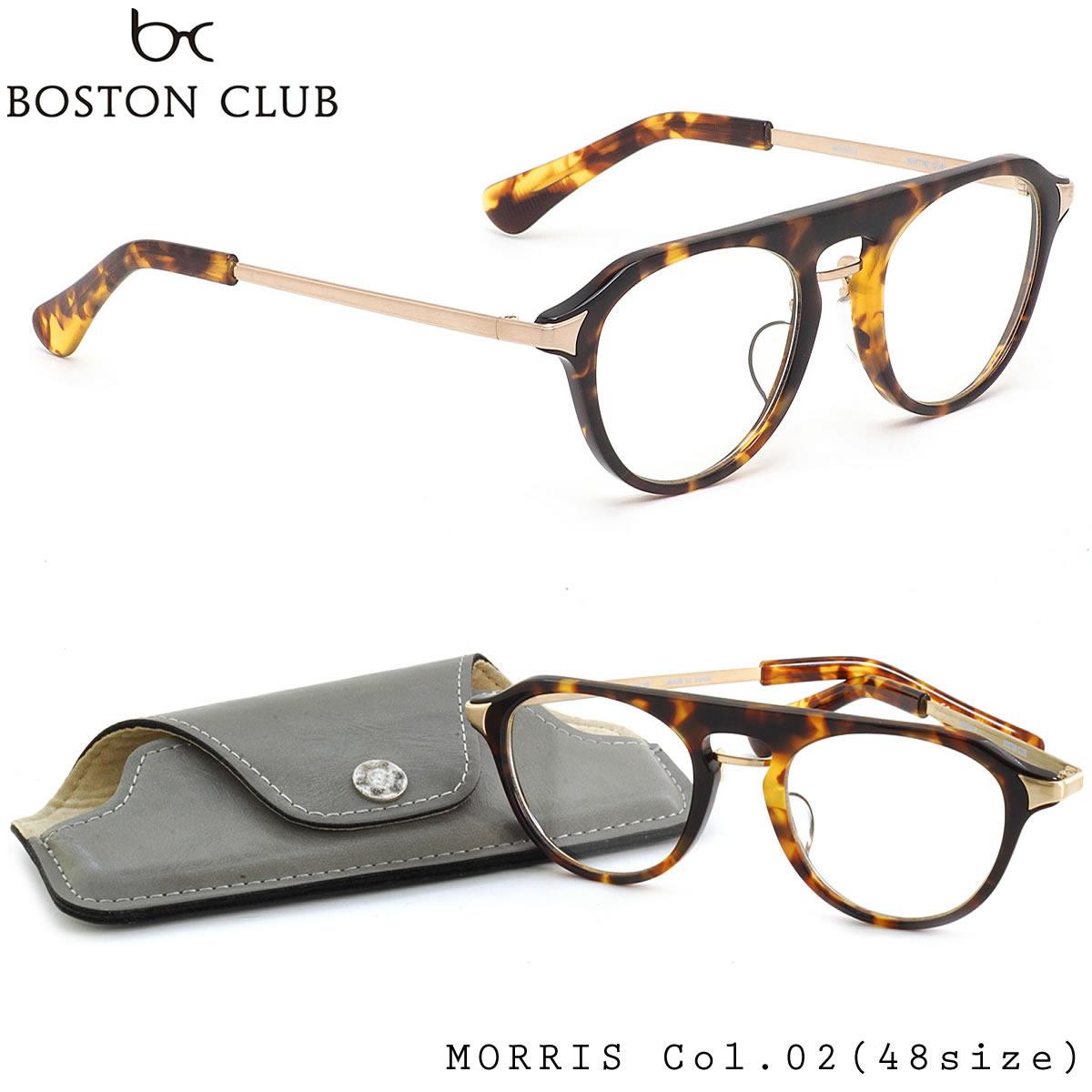 ポイント最大33倍 【ボストンクラブ】 (BOSTON CLUB) メガネ 伊達メガネセットMORRIS VI 02 48サイズ日本製 BOSTONCLUB メンズ レディース