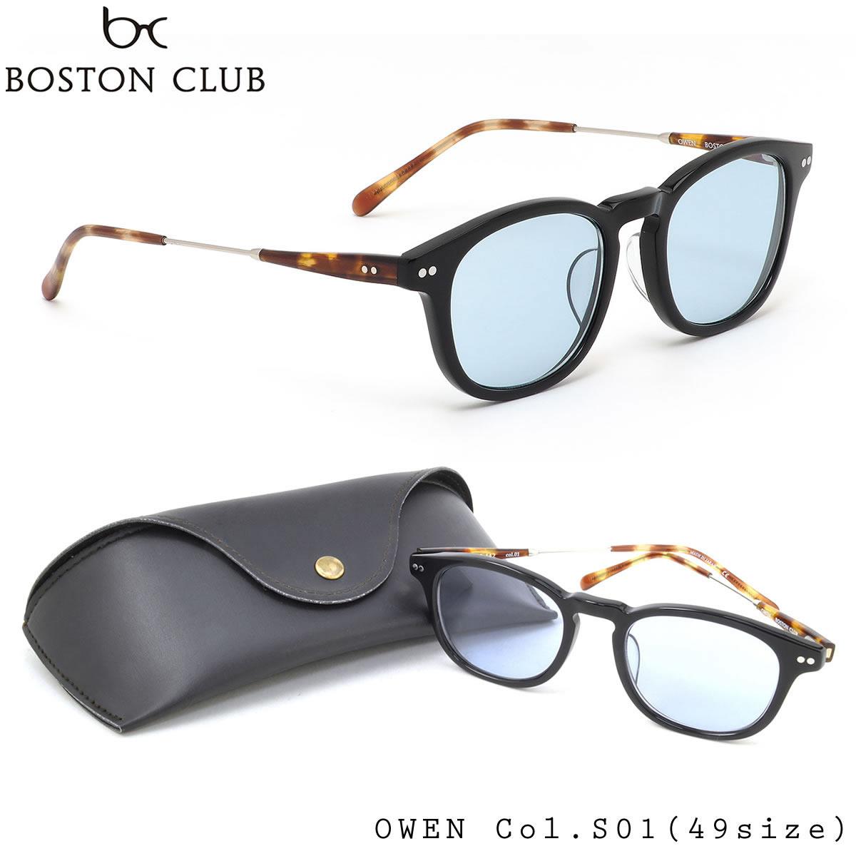 ボストンクラブ BOSTON CLUB サングラス OWEN S01 49サイズ ボストン 日本製 フルリム コンビネーション スクエア BOSTONCLUB メンズ レディース