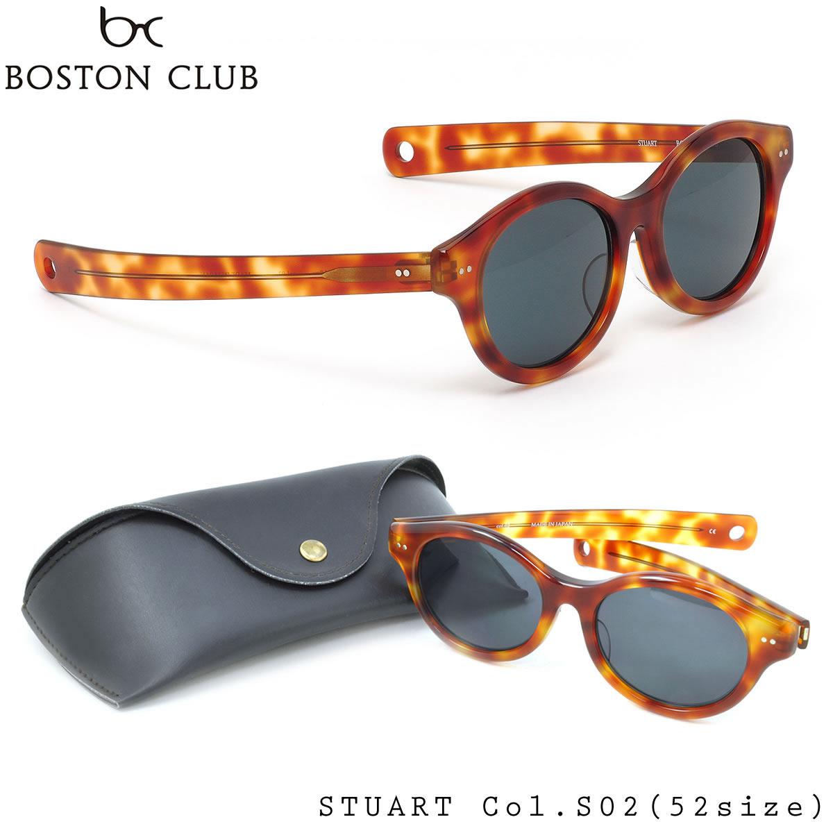 ボストンクラブ BOSTON CLUB サングラス STUART S02 52サイズ ボストン 日本製 フルリム ラウンド バディ buddy コラボレーション グラスコード ひも 紐 BOSTONCLUB メンズ レディース