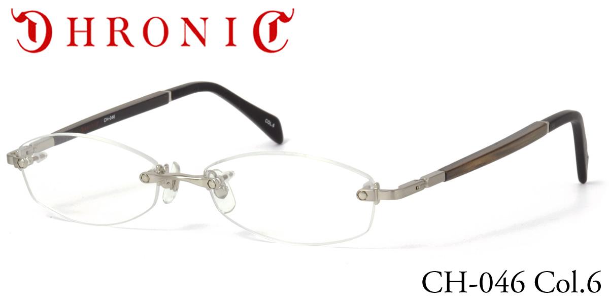 クロニック メガネ CHRONIC メガネフレーム CH-046 セール特価品 6 タイムセール ch ガリレオモデル 046 日本全国送料無料