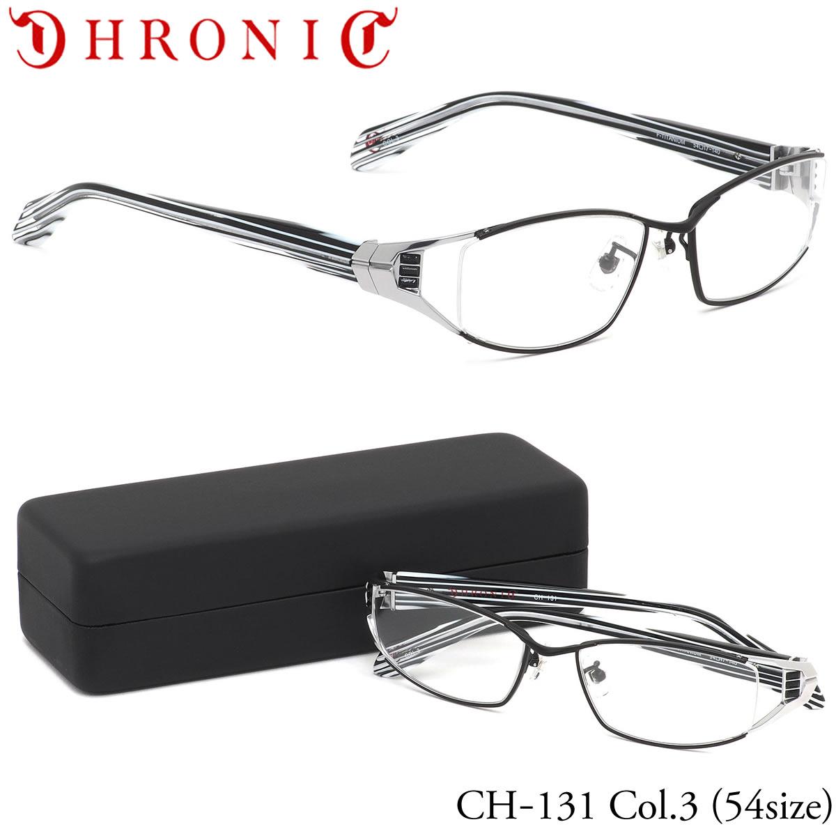 【10月30日からエントリーで全品ポイント20倍】クロニック CHRONIC メガネCH-131 3 54サイズシャープ クール ストライプ 日本製 国産 made in japan伊達メガネレンズ無料 メンズ レディース