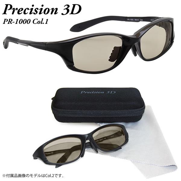 【10月30日からエントリーで全品ポイント20倍】【Precision3D】プレシジョン3D PR-1000-1 世界初!度数付き3D眼鏡 サングラスとしても使用可能! 3Dメガネ