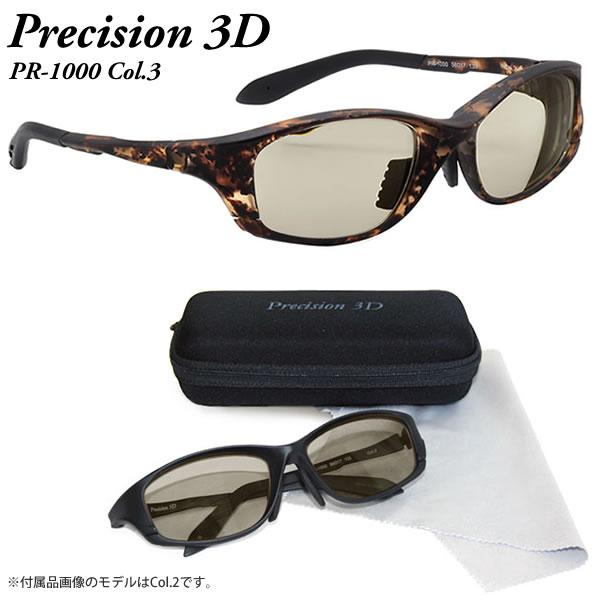 ほぼ全品20%ポイントバック 【Precision3D】プレシジョン3D PR-1000-3 世界初!度数付き3D眼鏡 サングラスとしても使用可能! 3Dメガネ