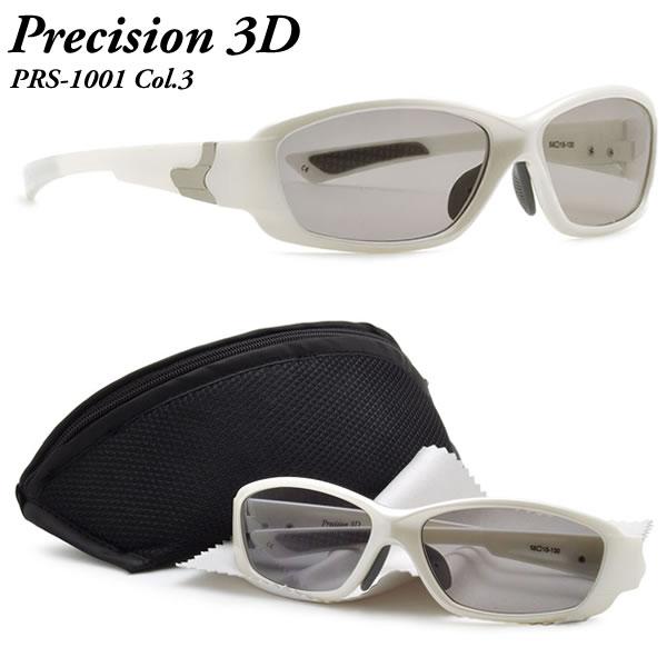 Precision3D プレシジョン3D 特売 驚きの値段で PRS-1001-3 鮮やかで快適な視界を可能にした3D眼鏡 3Dメガネ日本全国送料無料 3Dメガネ サングラスとしても使用可能