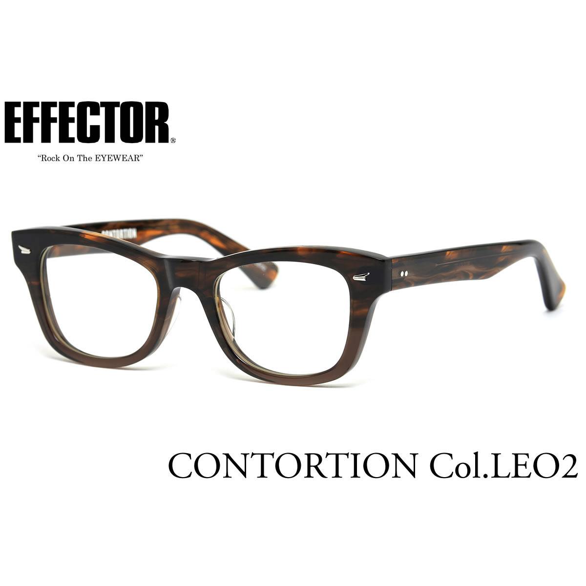 ほぼ全品ポイント15倍~最大43倍+3倍!お得なクーポンも! 【EFFECTOR】エフェクター 眼鏡 メガネ フレーム CONTORTION LEO2 51サイズ エフェクター EFFECTOR コントーション UVカット仕様伊達メガネレンズ付 日本製 メンズ レディース