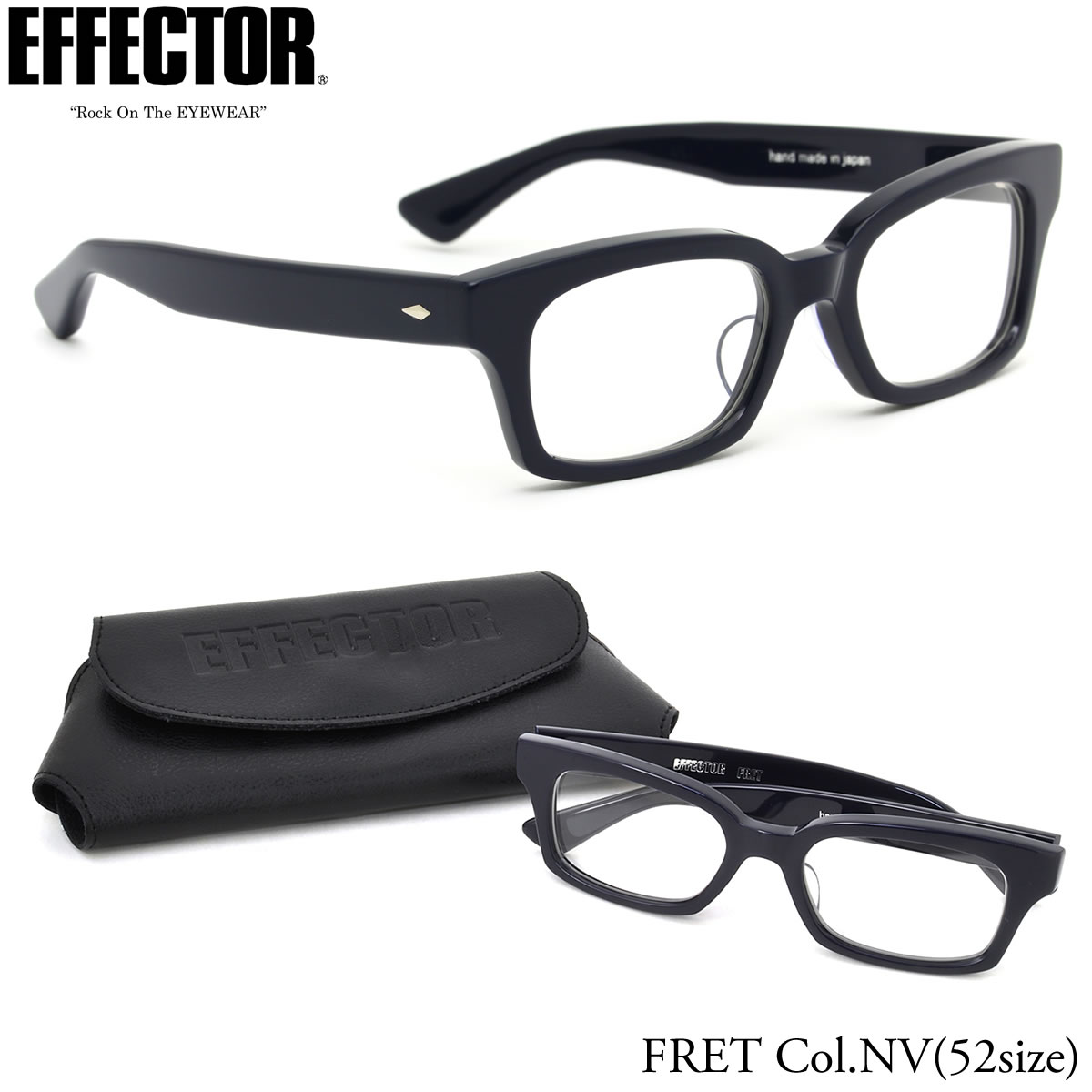 ほぼ全品ポイント15倍~20倍+15倍+2倍 【EFFECTOR】エフェクター 眼鏡 メガネ フレーム FRET NV 52サイズ エフェクター EFFECTOR FRET フレット スクエア UVカット仕様伊達メガネレンズ付 日本製 メンズ レディース