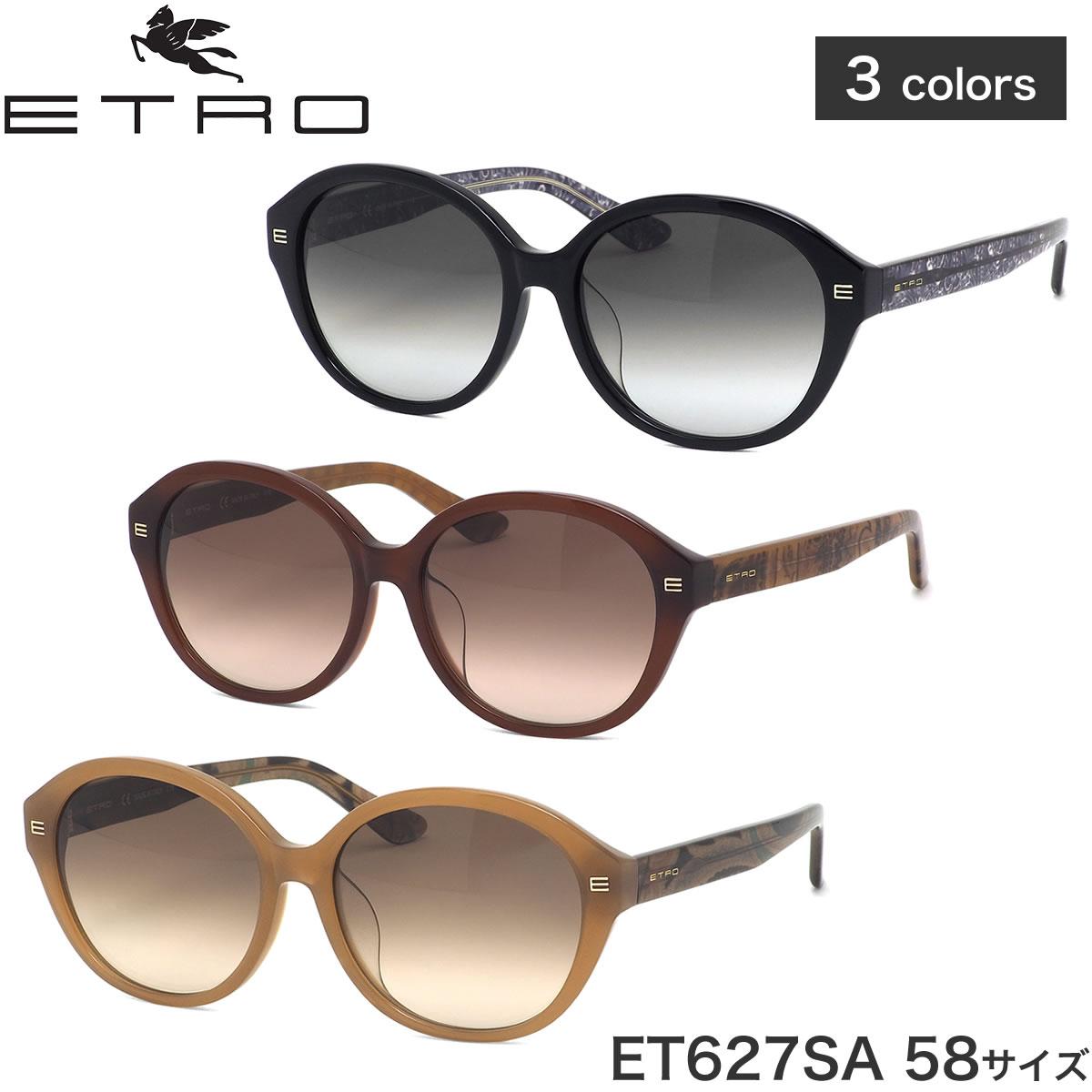 エトロ ETRO サングラス ET627SA 58サイズ アジアフィット フルフィット ASIAN FIT 大きめ グラデーションレンズ 小顔効果 おしゃれ セレブ レディースモデル