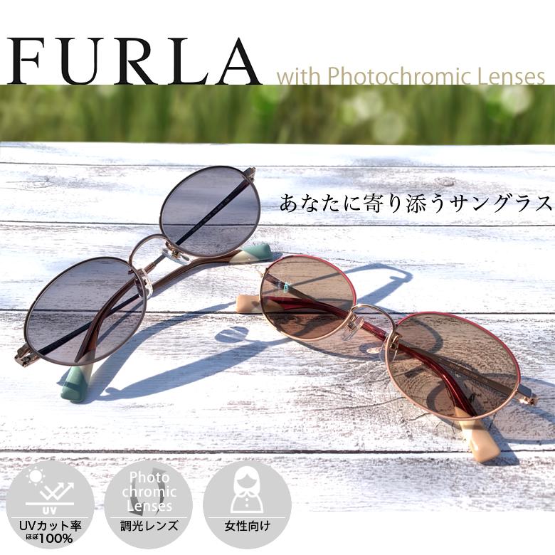 フルラ サングラス日本全国送料無料 14時までのご注文は即日発送可 調光 サングラス 眼鏡 色が変わる 世界の人気ブランド UVカット 紫外線カット フォトクロミック FURLA VFU321J 健康 レディースモデル 2WAY 0300 ダテメガネ UV400 50サイズ 安全 海外 OS あす楽対応 女性用