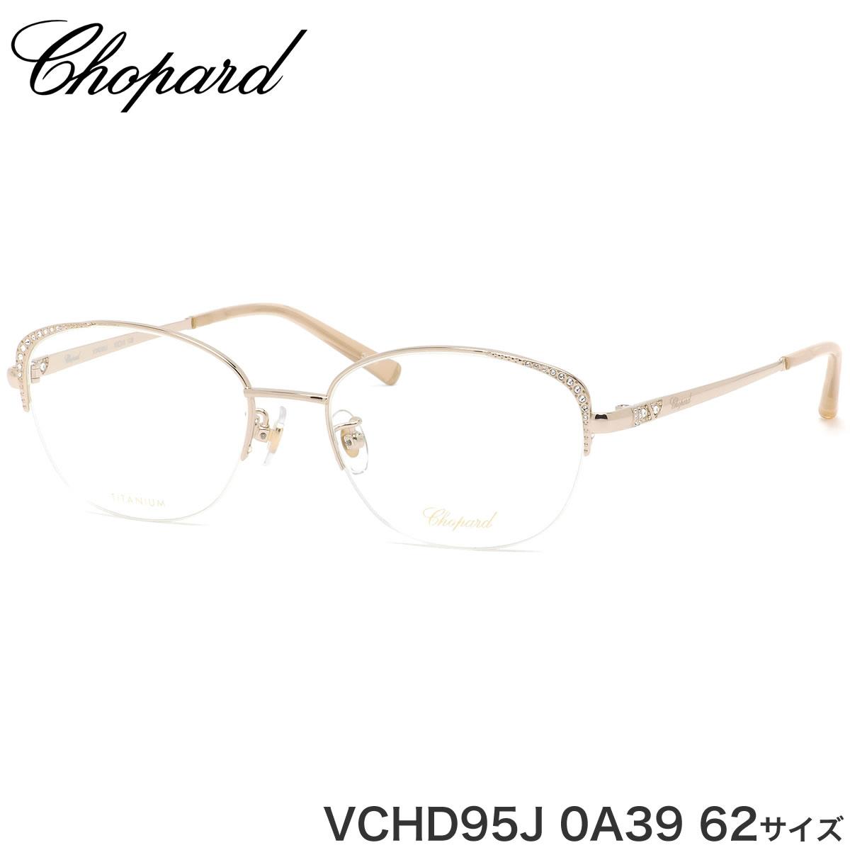 ショパール Chopard メガネ VCHD95J 0A39 53サイズ ハーフリム 華奢 ラインストーン 上品 高級 配ブランド レディース