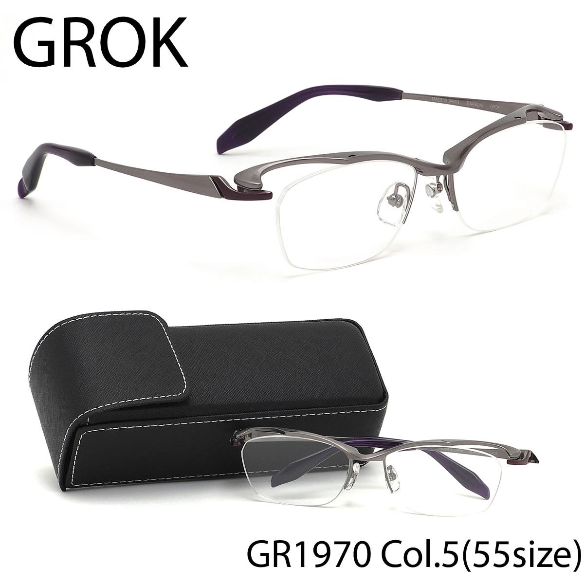 ほぼ全品ポイント15倍~最大43倍+3倍!お得なクーポンも! グロック GROK メガネGR1970 5 55サイズアミパリ 日本製 軽量 堅牢 グロック GROK 伊達メガネレンズ無料 メンズ レディース