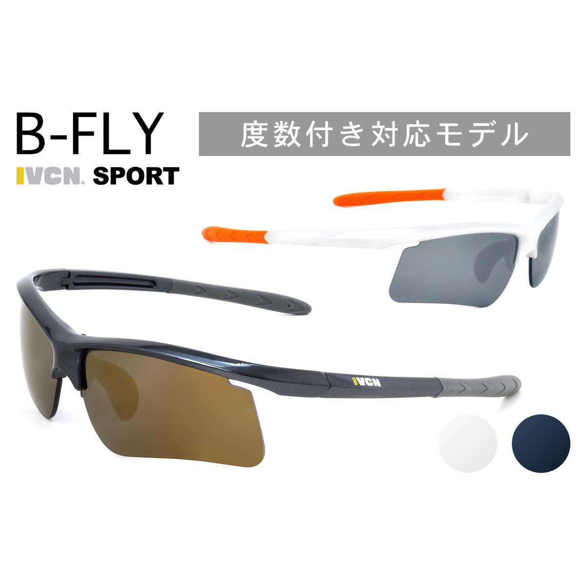 ポイント最大42倍!!お得なクーポンも !! IC1002 69サイズ IVCN (イブシン) サングラス B-FLY ビーフライ スポーツサングラス 度数付き対応 偏光 メガネ メンズ レディース