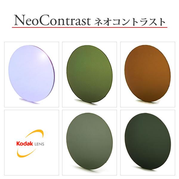 5%OFF 光 波長 そのものをコントロール 最高のコントラスト性能を持ったレンズNeoContrast ネオコントラスト NeoContrast 夜間運転 日本全国送料無料 2020秋冬新作 Kodak コダック