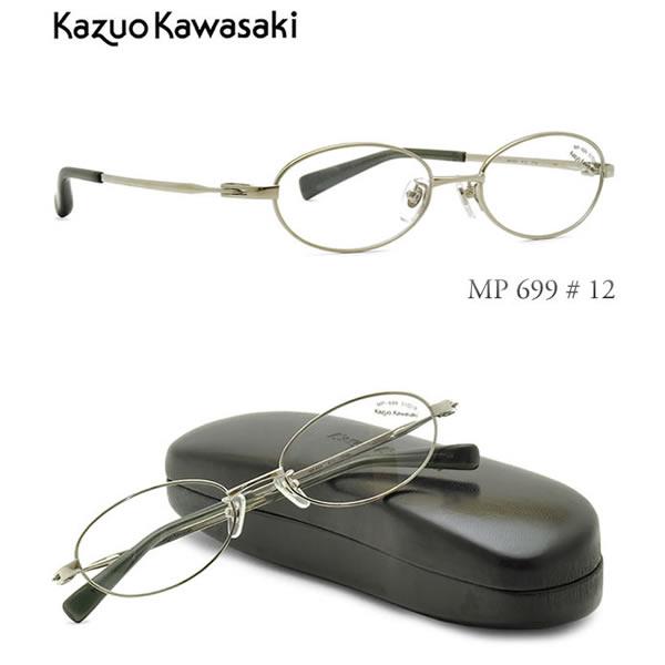 ポイント最大42倍!!お得なクーポンも !! 【KAZUO KAWASAKI メガネ】カワサキカズオ メガネフレーム MP699 12 51サイズ