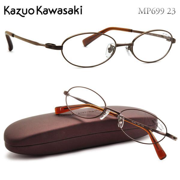 【10月30日からエントリーで全品ポイント20倍】【KAZUO KAWASAKI メガネ】カワサキカズオ メガネフレーム MP699 23 51サイズ