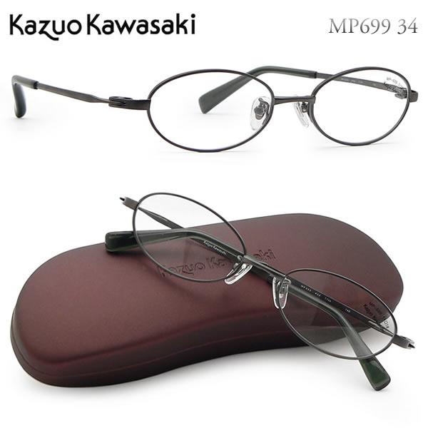 ポイント最大42倍!!お得なクーポンも !! 【KAZUO KAWASAKI メガネ】カワサキカズオ メガネフレーム MP699 34 51サイズ