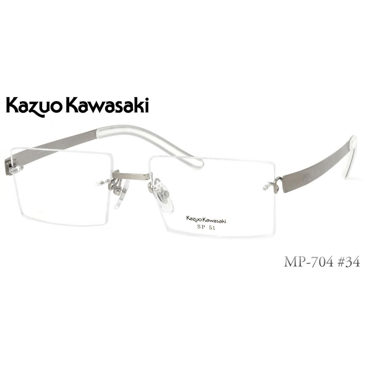ポイント最大42倍!!お得なクーポンも !! 【KAZUO KAWASAKI メガネ】カワサキカズオ メガネフレーム MP704 34 51サイズ