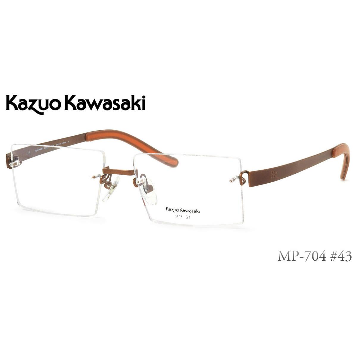 KAZUO KAWASAKI メガネ カワサキカズオ メガネフレーム MP704 43 51サイズ