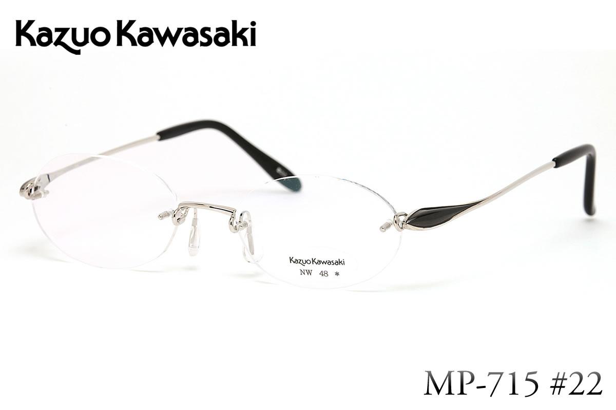 【10月30日からエントリーで全品ポイント20倍】【14時までのご注文は即日発送】【Kazuo Kawasaki国内正規品販売認定店】MP 715 22 48サイズ Kazuo Kawasaki (カズオカワサキ) メガネ チタン メンズ レディース【あす楽対応】