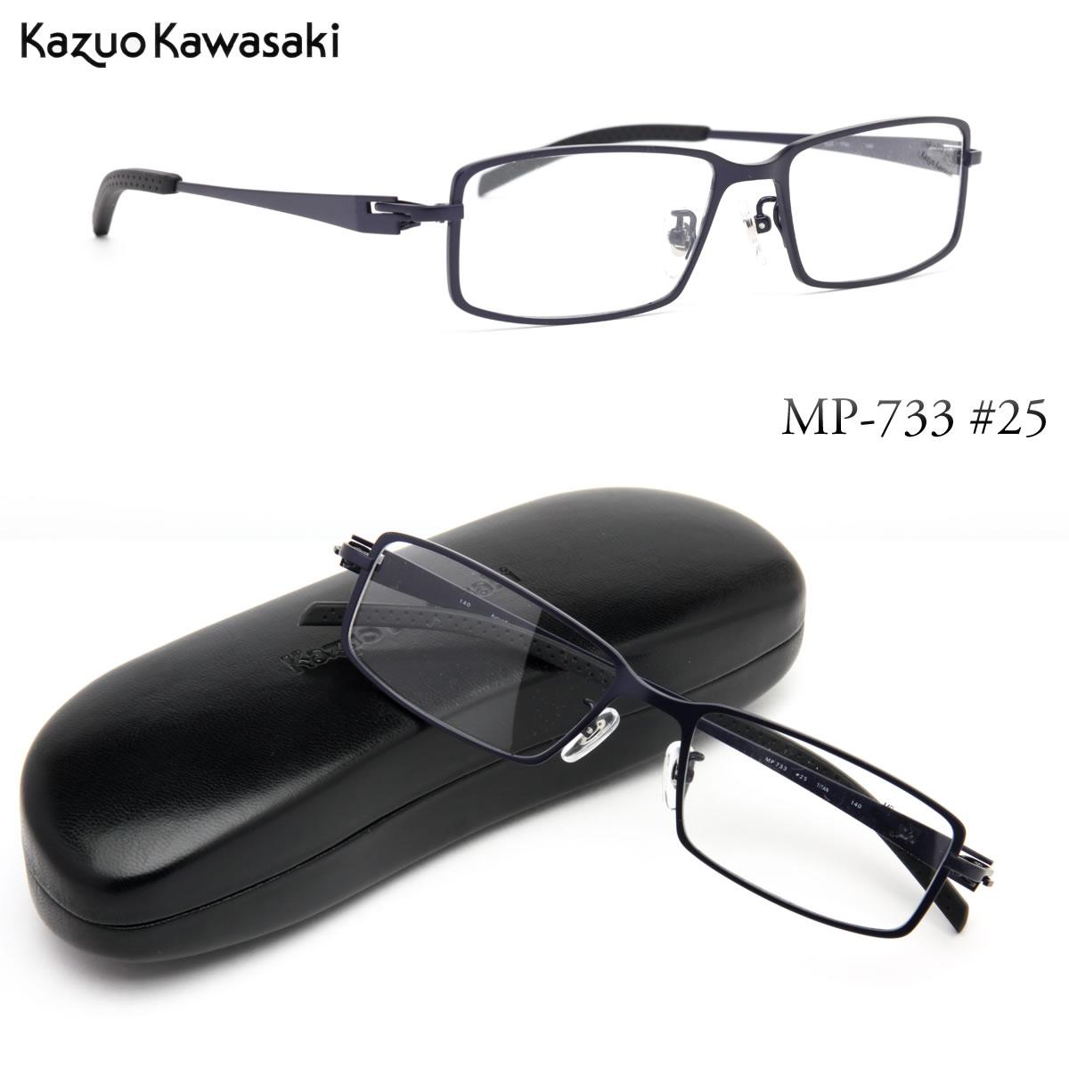 KAZUO KAWASAKI メガネ カワサキカズオ メガネフレーム MP733 25 54サイズ
