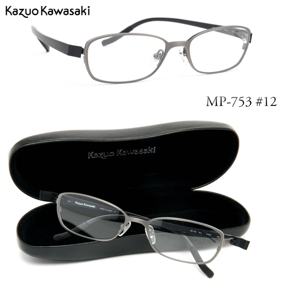 ポイント最大33倍 【KAZUO KAWASAKI メガネ】カワサキカズオ メガネフレーム MP753 12 53サイズ
