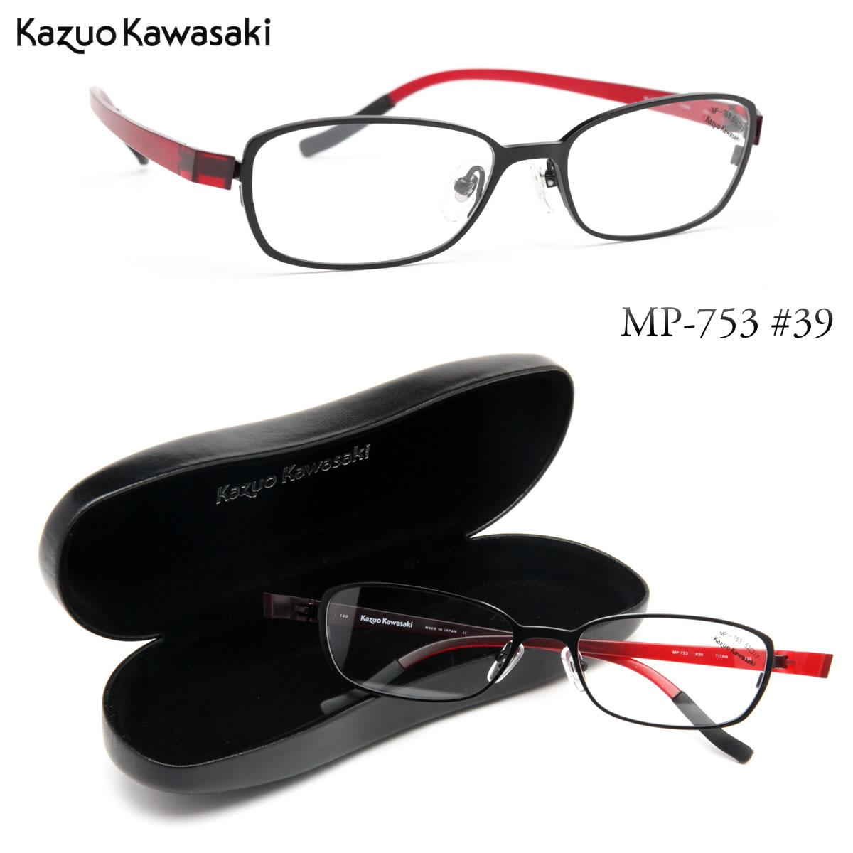 ポイント最大42倍!!お得なクーポンも !! 【KAZUO KAWASAKI メガネ】カワサキカズオ メガネフレーム MP753 39 53サイズ