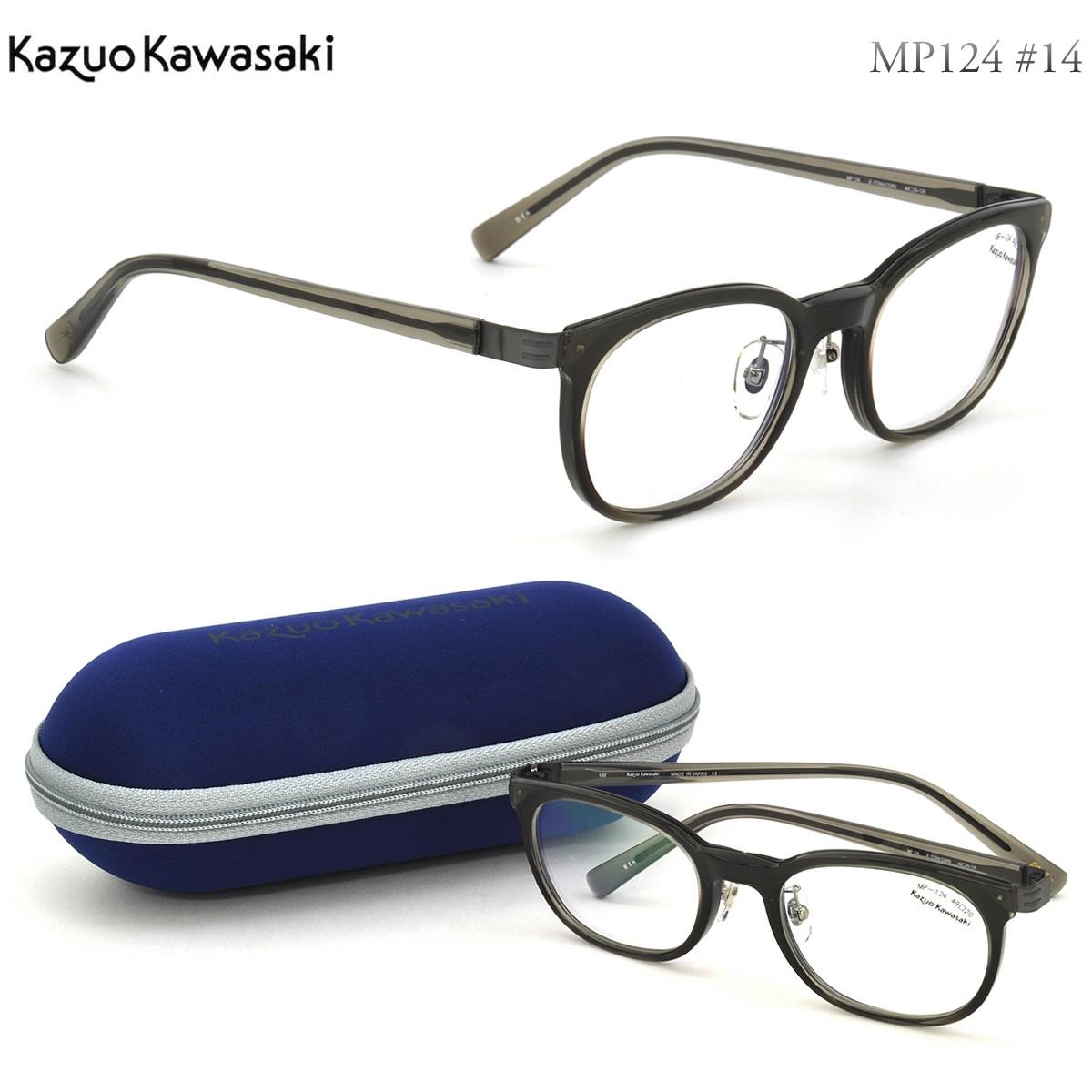 ほぼ全品ポイント15倍~最大43倍+3倍!お得なクーポンも! 【KAZUO KAWASAKI メガネ】カワサキカズオ メガネフレーム MP124 14 49サイズ