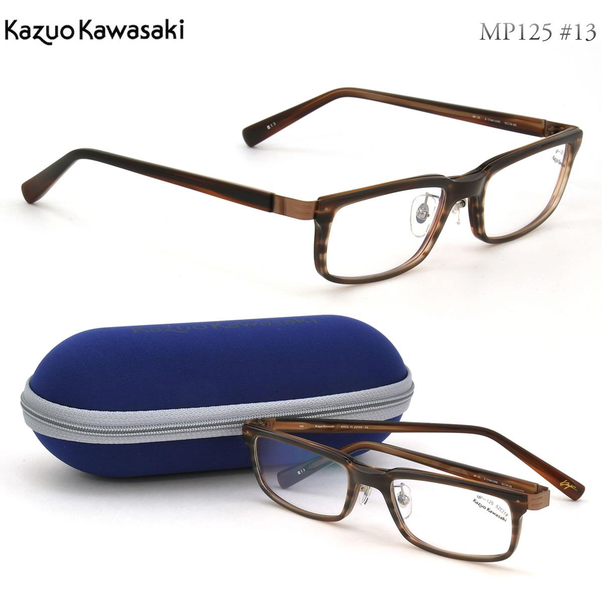 ほぼ全品ポイント15倍~最大43倍+3倍!お得なクーポンも! 【KAZUO KAWASAKI メガネ】カワサキカズオ メガネフレーム MP125 13 52サイズ