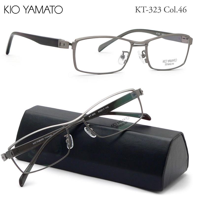 ポイント最大46倍お買い物マラソン8/4 20時スタート!!お得なクーポンも 【KIO YAMATO メガネ】キオヤマト メガネフレーム KT-323 46