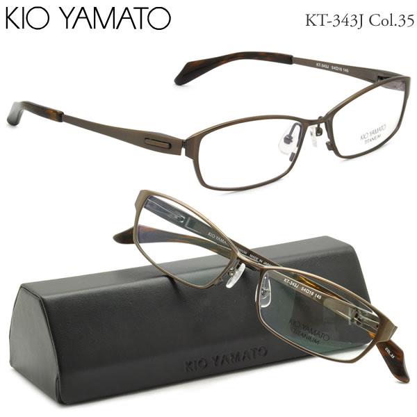【10月30日からエントリーで全品ポイント20倍】【KIO YAMATO メガネ】キオヤマト メガネフレーム KT-343J 35