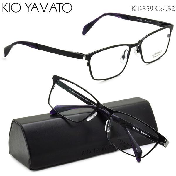 ほぼ全品ポイント15倍~最大34倍+2倍! 【KIO YAMATO メガネ】キオヤマト メガネフレーム KT-359 32