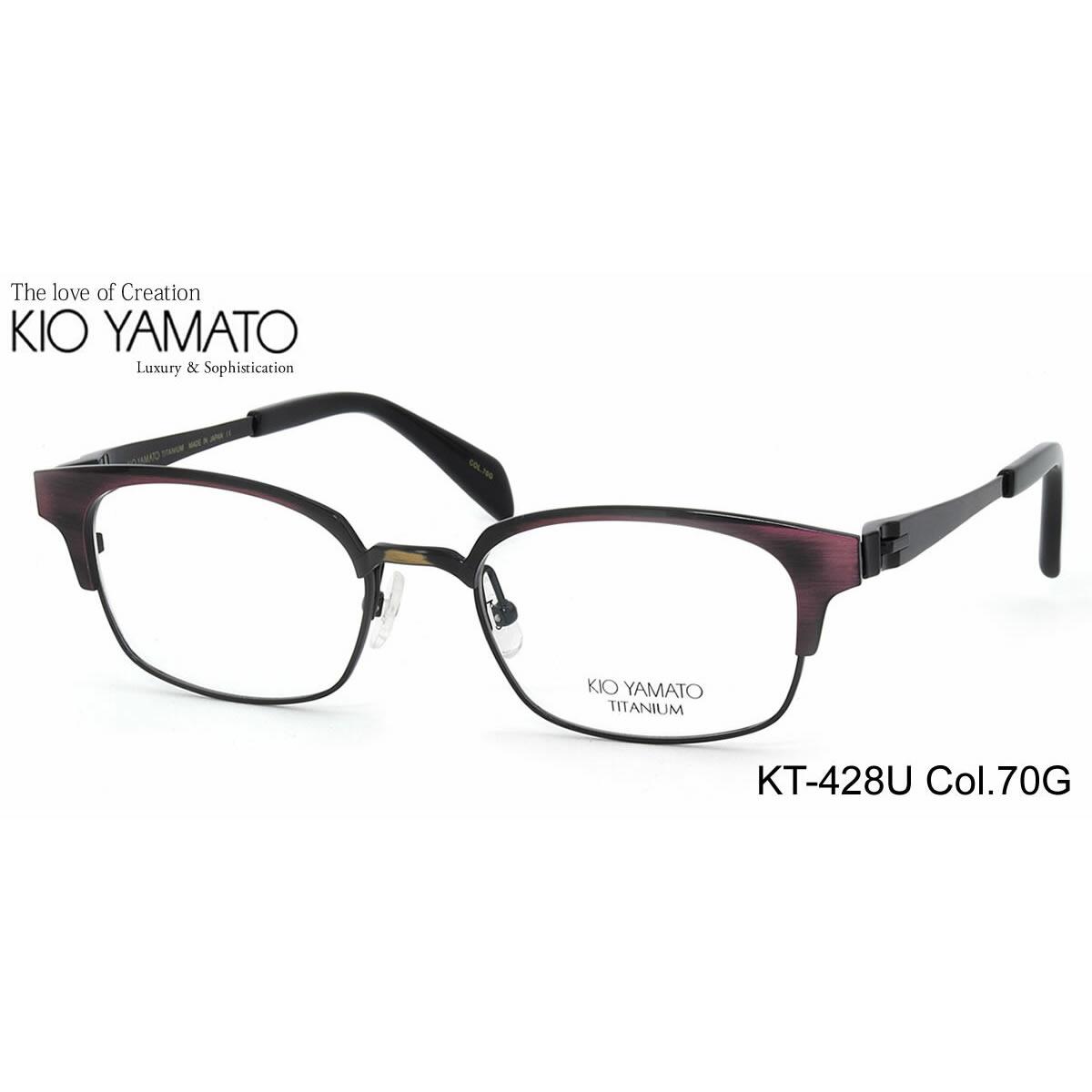 KIO YAMATO メガネ キオヤマト メガネフレーム KT428U 70G 52 あす楽対応