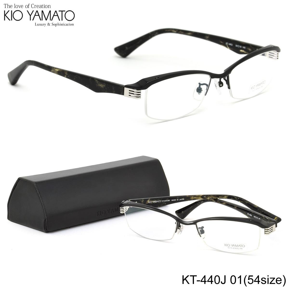 ほぼ全品ポイント15倍~最大43倍+3倍!お得なクーポンも! 【KIO YAMATO】(キオヤマト) メガネ フレーム KT-440J 01 54サイズ エアログライダー チタン 日本製 眼鏡 キオヤマト KIO YAMATO メンズ レディース