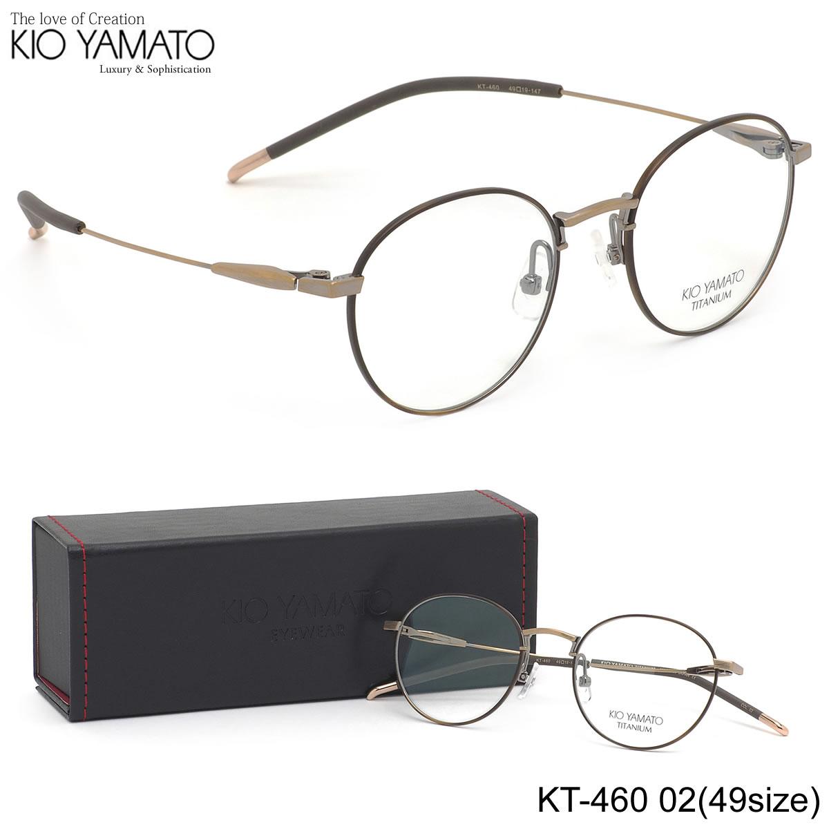 ポイント最大46倍お買い物マラソン8/4 20時スタート!!お得なクーポンも 【キオヤマト】 (KIO YAMATO) メガネKT-460 02 49サイズOLIVIER チタン 日本製 眼鏡 ボストン 丸メガネKIOYAMATO メンズ レディース