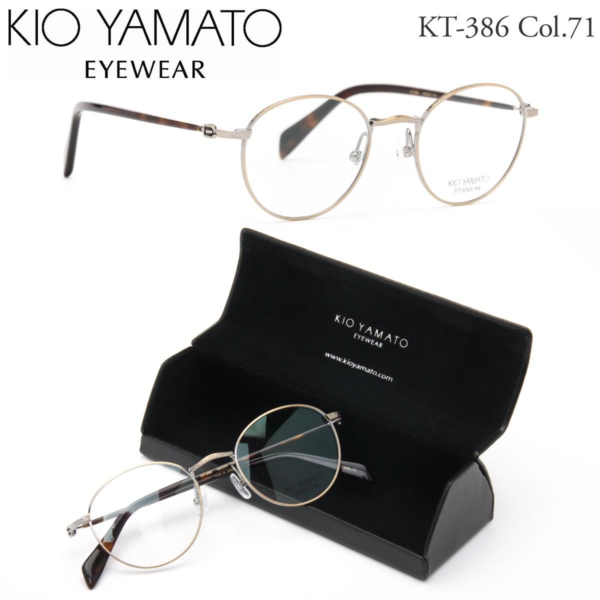 キオヤマト メガネフレーム KT-386 71