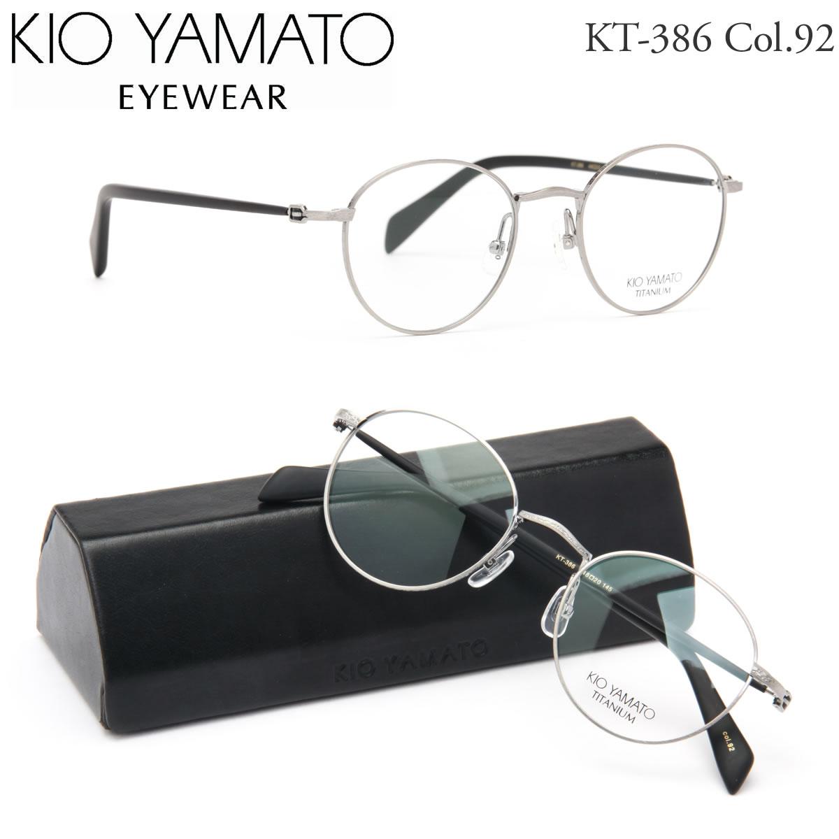 ほぼ全品ポイント15倍~最大43倍+3倍!お得なクーポンも! 【KIO YAMATO メガネ】キオヤマト メガネフレーム KT-386 92